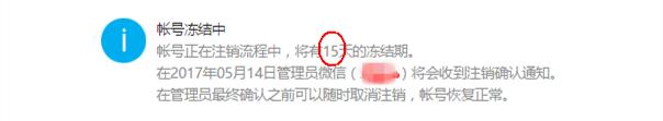 微信公众号已经可注销,运营者身份证信息可释放