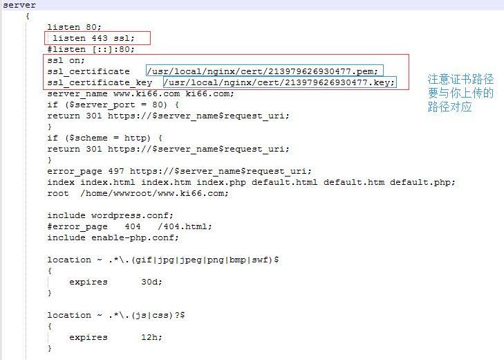WordPress配置SSL证书,全站开启 HTTPS