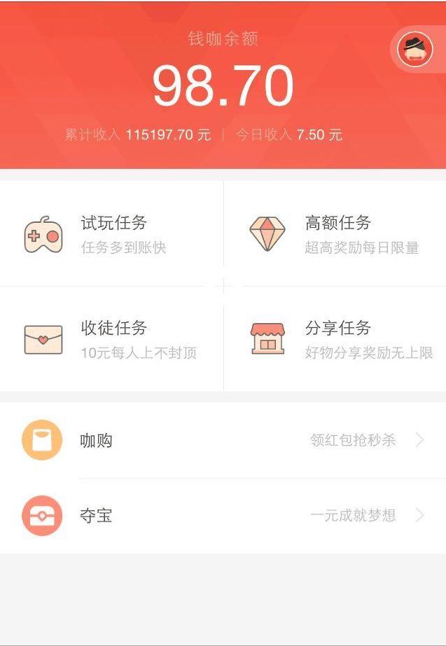 手机app试玩平台   钱 咖  ★ ★ ★ ★ ★