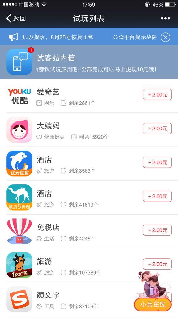 手机app试玩平台 | 试客小兵  ★ ★ ★ ★ ★-Ki66 . Com