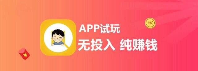 手机app试玩平台 | 掉钱眼儿  ★ ★ ★ ★ ★