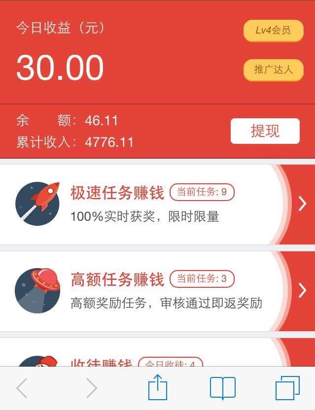 手机app试玩平台 | PP红包  ★ ★ ★ ★ ★