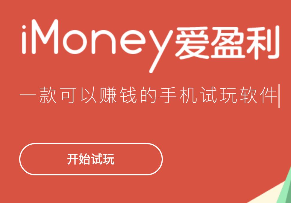 手机app试玩平台 | iMONEY  ★ ★ ★ ★ ★