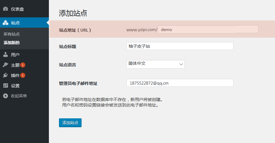 Wordpres多站点配置详细方法(图文)