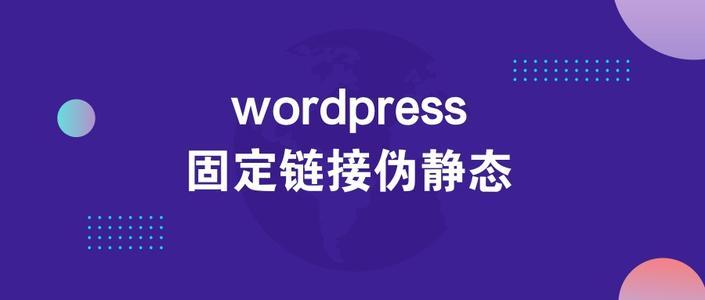 WordPress伪静态规则设置